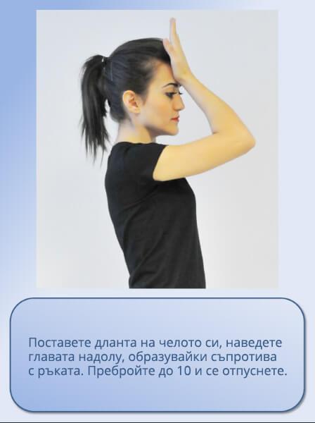 Физически упражнения за врата - 001