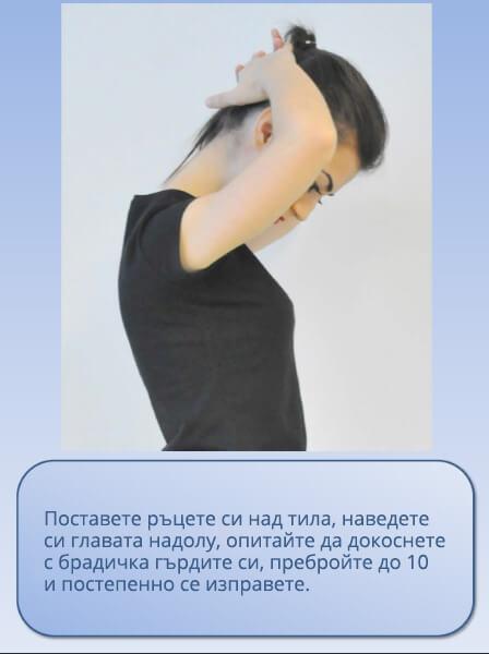 Физически упражнения за врата - 010