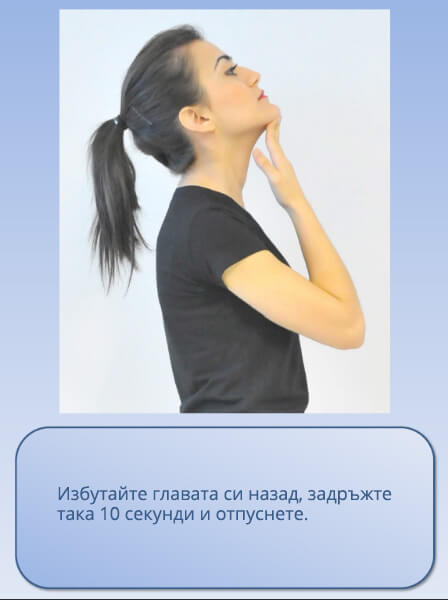 Физически упражнения за врата - 011