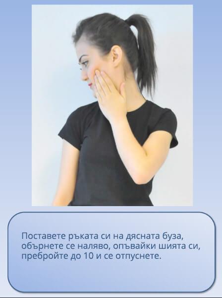Физически упражнения за врата - 012