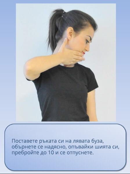 Физически упражнения за врата - 013
