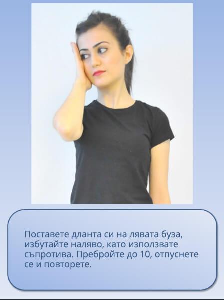 Физически упражнения за врата - 003