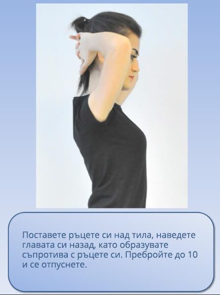 Физически упражнения за врата - 004