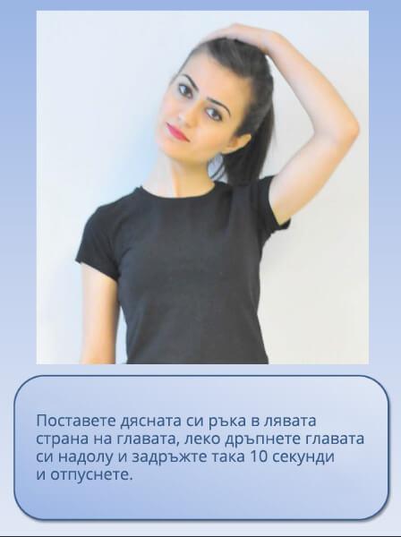 Физически упражнения за врата - 007