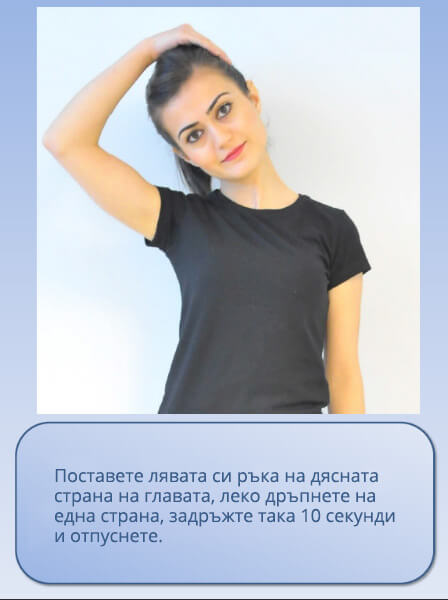 Физически упражнения за врата - 008
