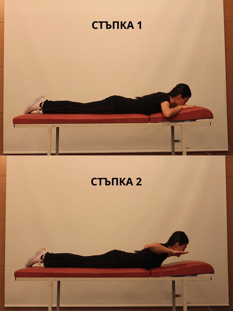 Физически упражнения за кръста - 05