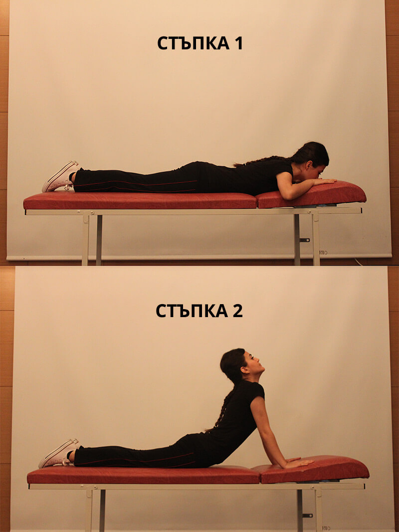 Физически упражнения за кръста - 06