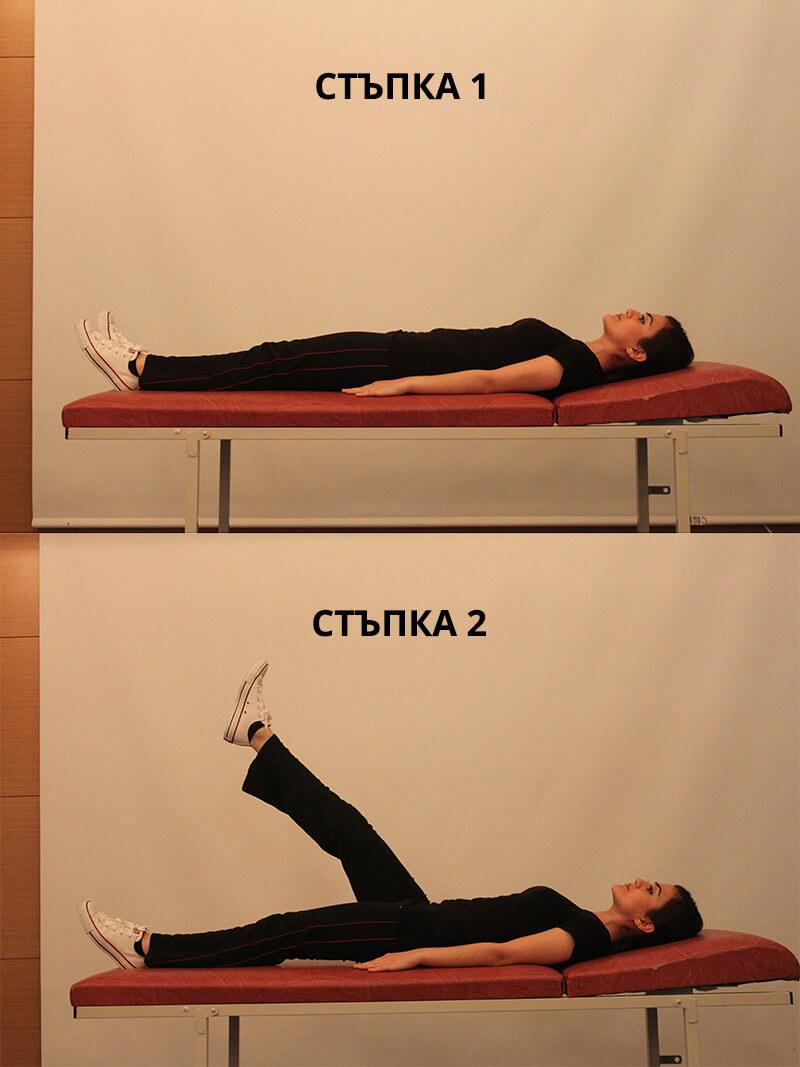 Физически упражнения за кръста - 08