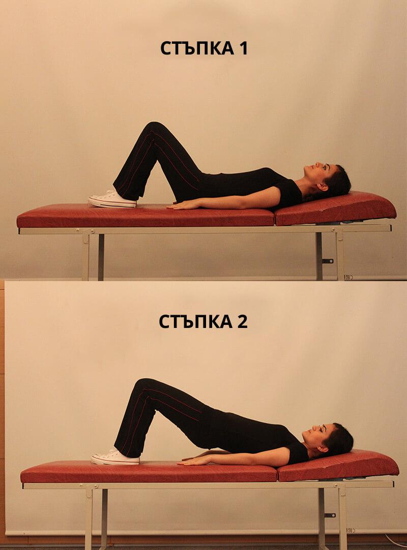 Физически упражнения за кръста - 04