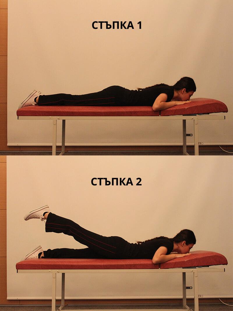 Физически упражнения за кръста - 09